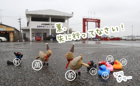 映画『八日目の蝉』福田港での別れのシーン再現.jpg